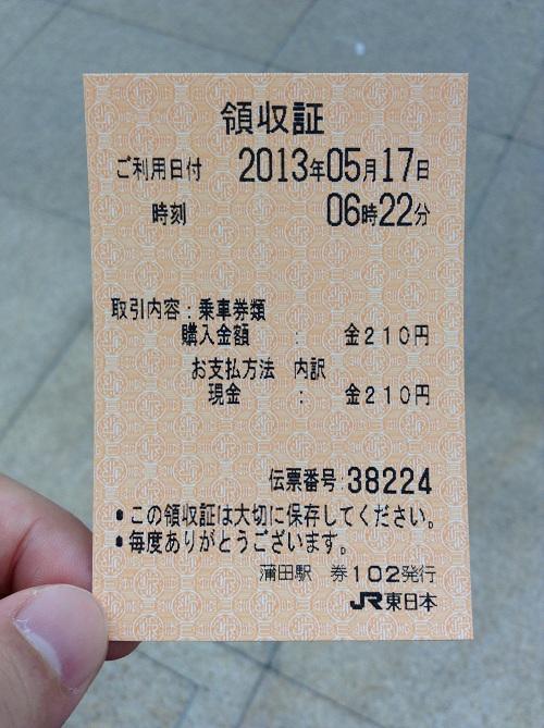 JR蒲田駅から210円区間分の切符(蒲田駅から新橋駅まで行ける切符)の領収証