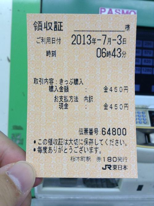 JR桜木町駅から450円区間分の切符の領収証