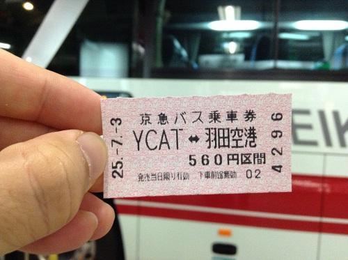 横浜駅(YCAT)乗り場前の自動券売機で購入した羽田空港行の切符(560円区間分)