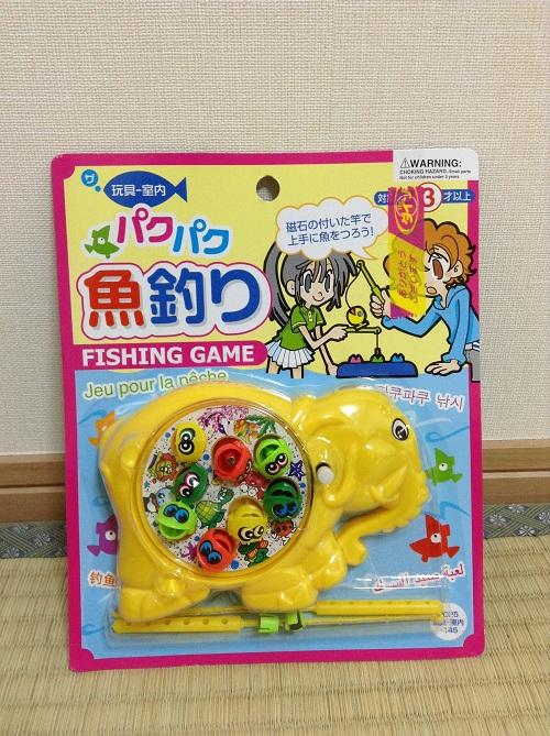 100円ショップ・ダイソーで購入した「パクパク魚釣り」ゲーム