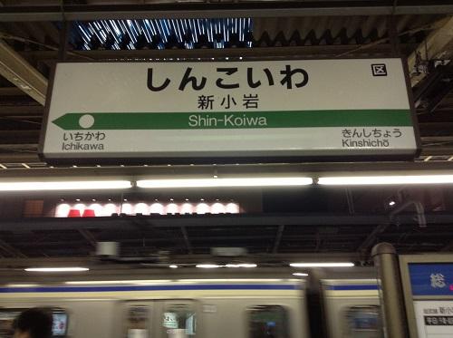 JR東日本「新小岩駅」ホームにある横須賀線・総武線(快速)の駅標