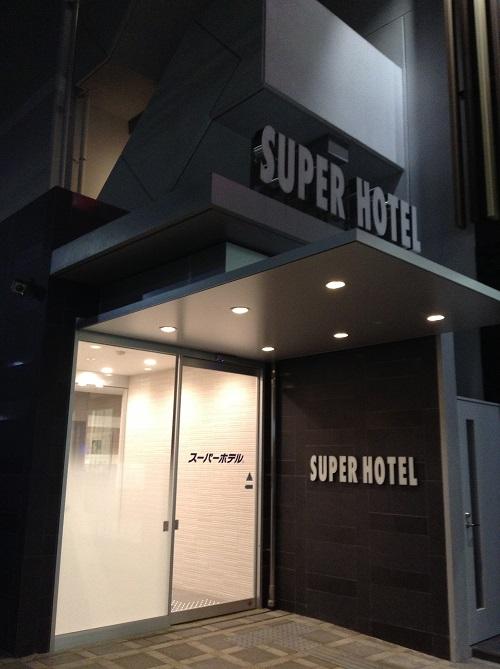 スーパーホテル東京・JR新小岩の入口