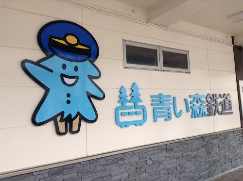 青森駅の駅舎の壁に張り付けられている「青い森鉄道イメージキャラクター モーリー」