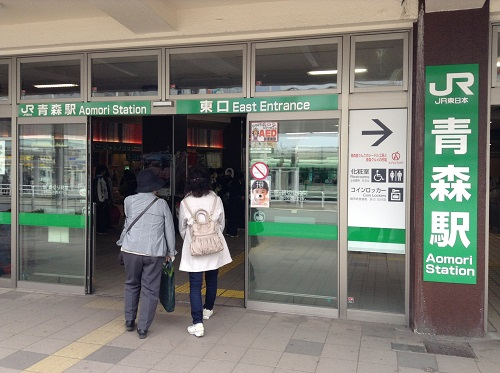JR青森駅 東口 /Aomori Station East Entrance