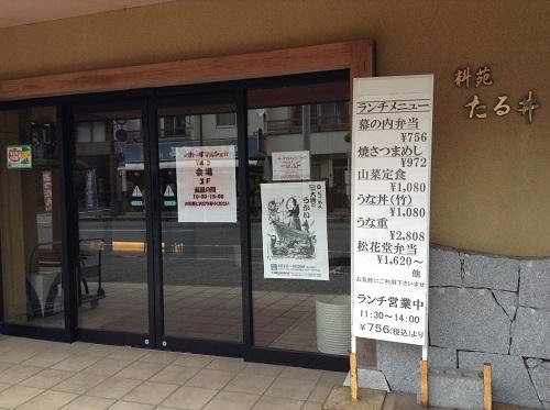 料苑たる井(愛媛県大洲市若宮465?1)の玄関前にあるランチメニューの看板