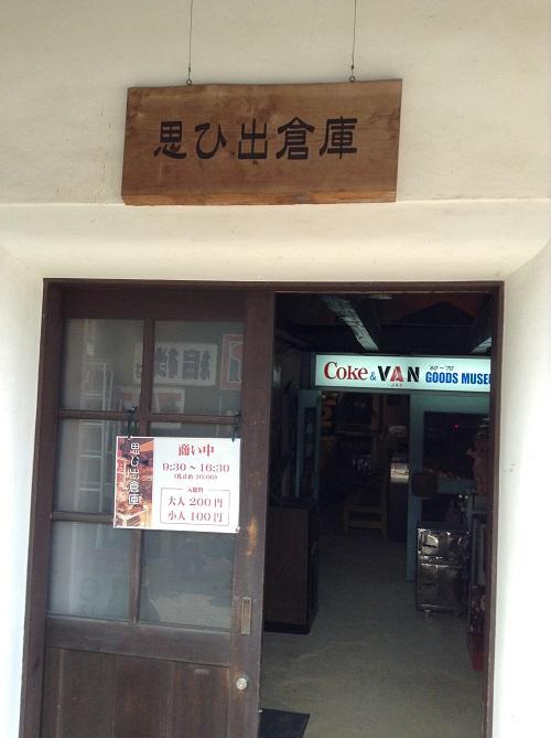ポコペン横丁(愛媛県大洲市大洲本町3丁目)の「思ひ出倉庫」の入口