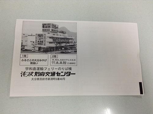 八幡浜港から別府港行の宇和島運輸フェリーの乗船券(裏面)
