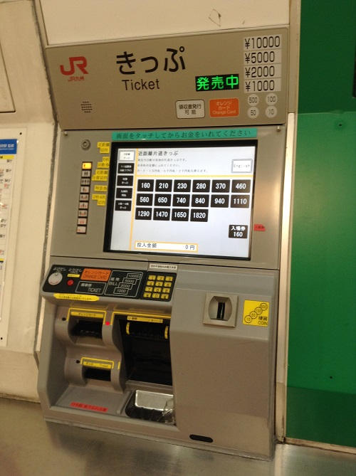 JR別府駅(大分県別府市駅前町)構内の切符売り場にある自動券売機