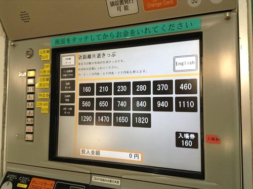 JR別府駅(大分県別府市駅前町)構内の切符売り場にある自動券売機の画面