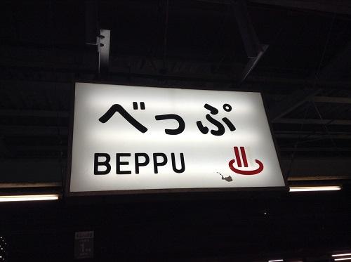 JR別府駅(大分県別府市駅前町)の1番ホーム頭上の駅標「べっぷ BEPPU」