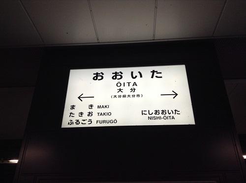 JR大分駅(大分県大分市要町1-1)ホームの駅標