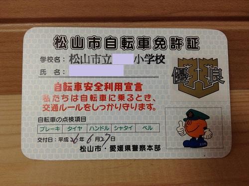 松山市自転車免許証(松山市・愛媛県警本部)(表面)