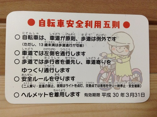 自転車免許証でアクアパレット ...
