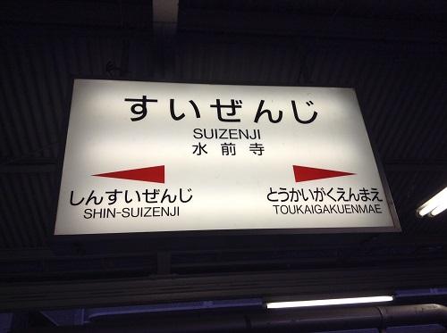 JR水前寺駅(熊本県熊本市中央区水前寺1丁目4-1)ホーム頭上の駅標