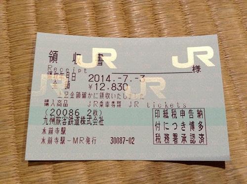 JR水前寺駅からJR広島駅までの乗車券とJR熊本駅からJR広島駅までの新幹線自由席特急券/指定特急券を購入した時の領収書