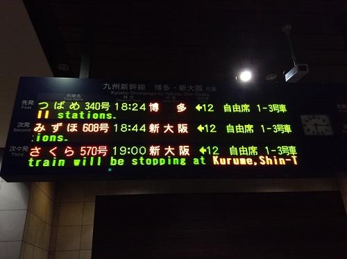 JR熊本駅新幹線乗り場にある九州新幹線 博多・新大阪方面の電光掲示板