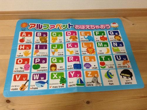 100円ショップ・シルクで購入した「おふろポスター アルファベット」(品番2648)