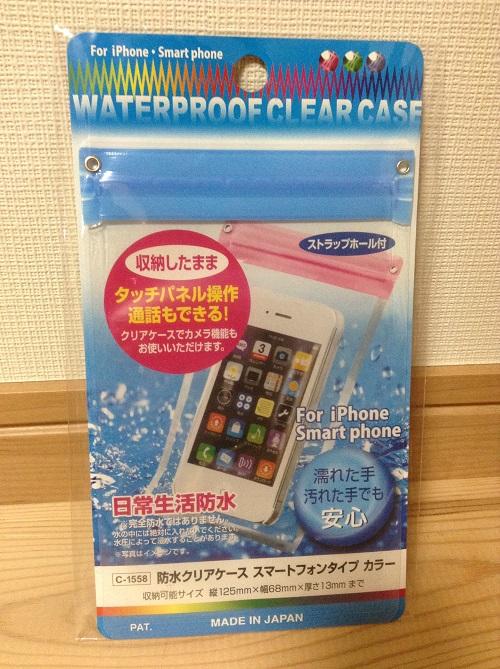 100円ショップ・シルクで購入したiPod touch、iPhoneの防水カバー「C-1558防水クリアケース スマートフォンタイプ カラー」