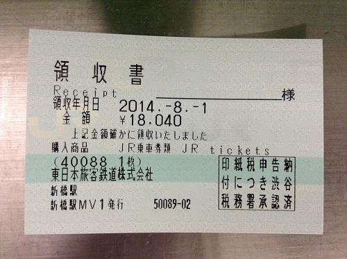 JR新橋駅・JR東京駅からJR広島駅までの乗車券・新幹線自由席特急券/特定特急券の領収書