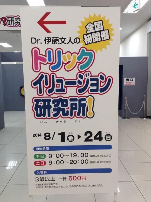 エミフルMASAKIの「Dr.伊藤文人のトリックイリュージョン?研究所!」イベントの看板