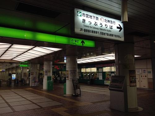 神戸市営地下鉄「新神戸駅」の切符売り場付近