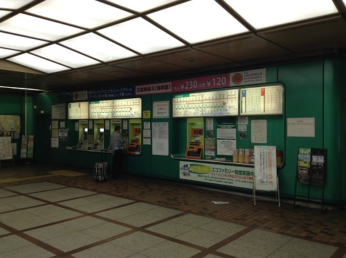 神戸市営地下鉄「新神戸駅」切符売り場