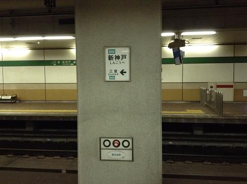 神戸市営地下鉄「新神戸駅」2番ホームの柱に取り付けられている駅票