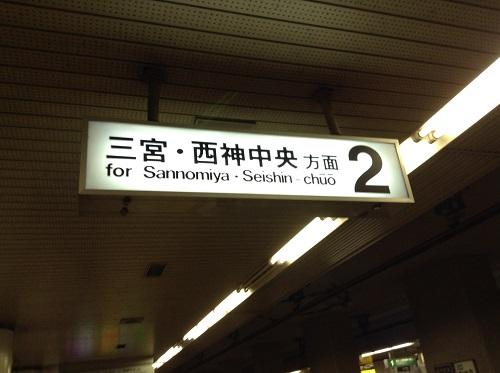 神戸市営地下鉄「新神戸駅」2番ホームの天井からぶら下がる看板