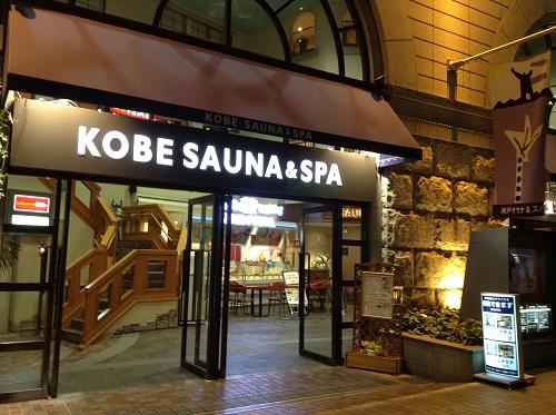 「神戸サウナ&スパ」(KOBE SAUNA&SPA)1階入り口