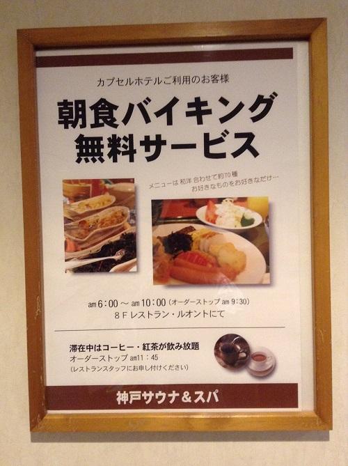 「神戸サウナ&スパ」(KOBE SAUNA&SPA)「朝食バイキング無料サービス」のポスター