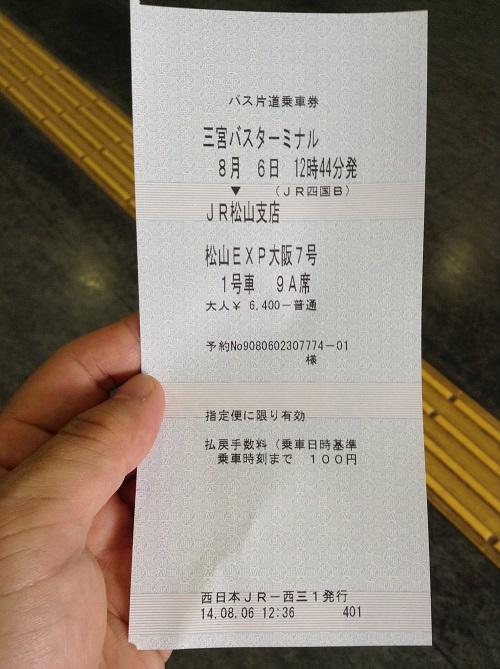 三宮バスターミナルで購入したバス片道乗車券「8月6日12時44分発 JR松山支店行 松山EXP大阪7号」