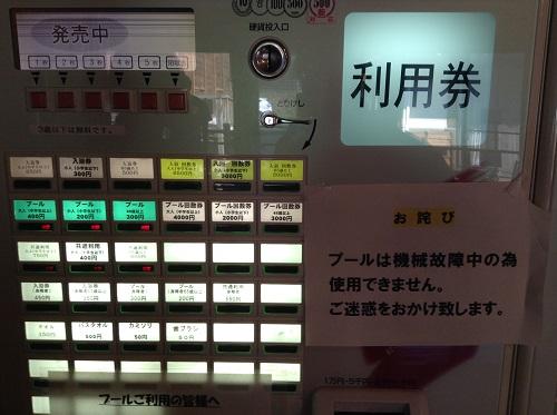 道の駅「津島やすらぎの里」(愛媛県宇和島市津島町高田甲830-1)の施設内自動券売機