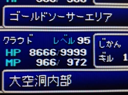 プレイステーションをS端子ケーブルで液晶テレビに接続して映したFinal Fantasy VIIのセーブ画面(拡大)