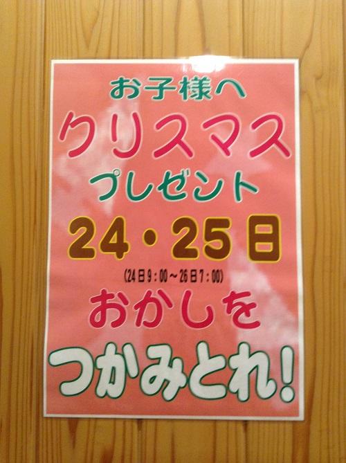 媛彦温泉施設内の壁に貼られていたクリスマスプレゼントのお知らせ