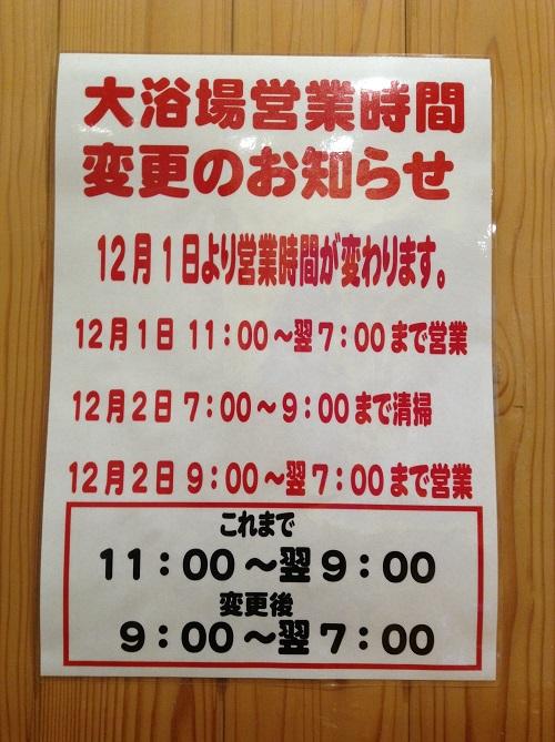 媛彦温泉施設内の壁に貼られていた大浴場営業時間変更のお知らせ
