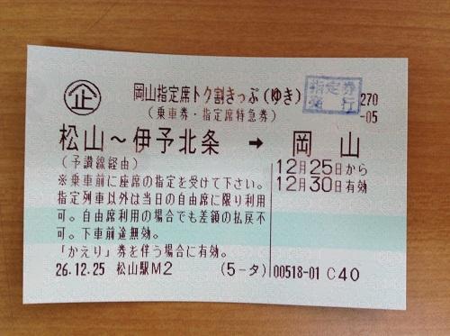 岡山指定席トク割きっぷ(ゆき)(乗車券・指定席特急券)