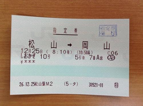 指定券 松山→岡山 12月25日 8時10分発、10時58分着 しおかぜ10号