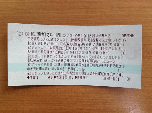 岡山指定券トク割きっぷ購入時に付いてくるアンケート用紙