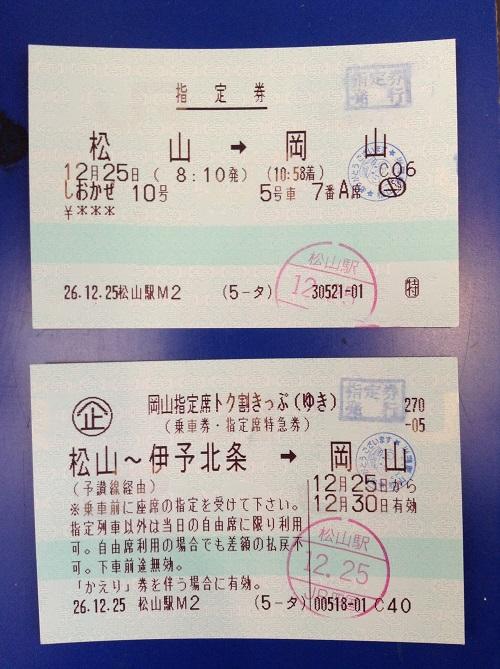 押印後の指定券「松山→岡山」の切符と岡山指定券トク割きっぷ(ゆき)