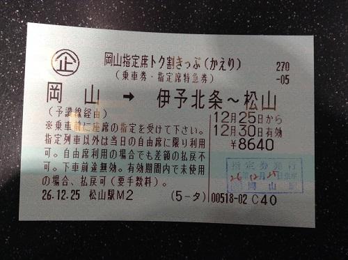 岡山指定券トク割きっぷ(かえり)(押印後)