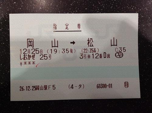 指定券「岡山→松山」の切符