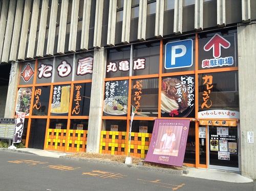 たも屋 丸亀店(住所:香川県丸亀市大手町2丁目4-20)の外観