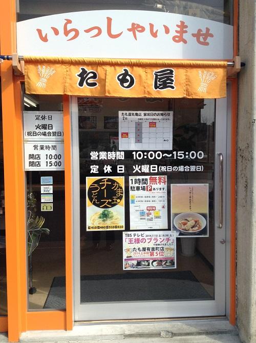 たも屋 丸亀店(住所:香川県丸亀市大手町2丁目4-20)の入口ドア