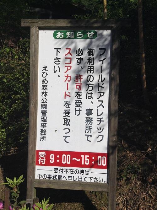 えひめ森林公園管理事務所のフィールドアスレチックに関する看板