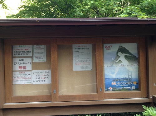 えひめ森林公園キャンプ場付近に設置されているガラス張りの掲示板