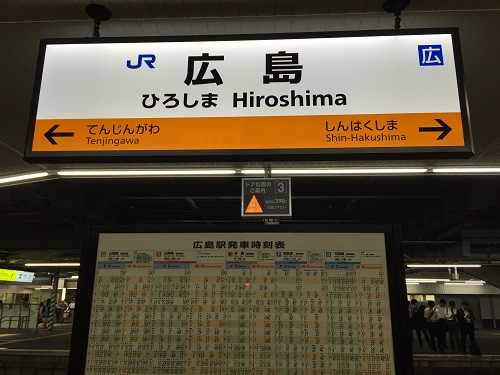 JR広島駅3番線ホーム頭上の駅標