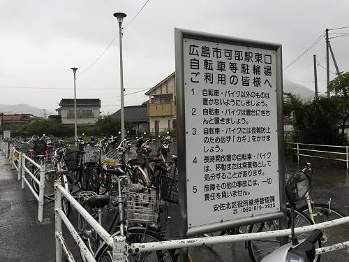 JR可部駅の駐輪場の看板「広島市可部駅東口自転車等駐輪場ご利用の皆様へ」(安佐北区役所維持管理課)