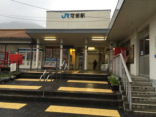 JR可部駅東口
