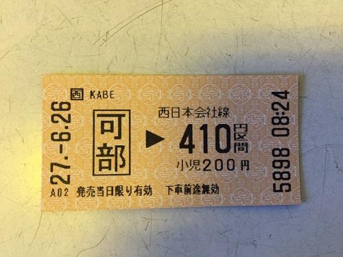 JR可部駅で購入した410円区間の切符