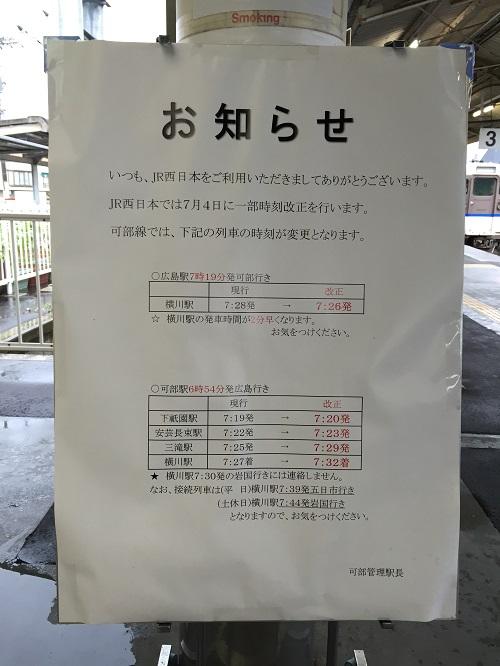 JR可部駅ホームに掲示されている7月4日の一部時刻改正についての「お知らせ」